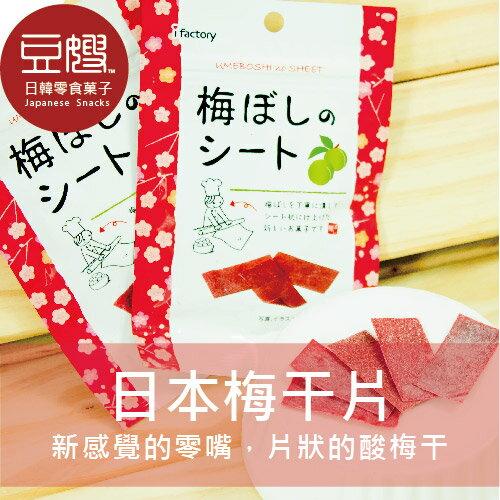 【豆嫂】日本零食 ifactory 梅片