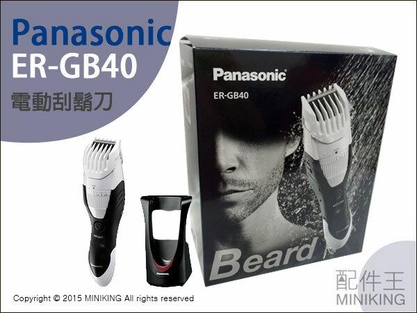 【配件王】預購 日本代購 Panasonic ER-GB40 修鬍器 電動刮鬍刀 電鬍刀 九段長度 理髮剪 防水 另CSV67