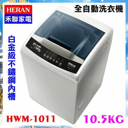 【禾聯 HERAN】10.5KG定頻全自動洗衣機《HWM-1011》全新原廠保固  不銹鋼槽 透明視窗設計