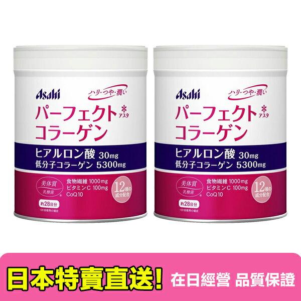 【海洋傳奇】【2包組合直送免運】日本 ASAHI 膠原蛋白粉 28日份 罐裝2罐組合