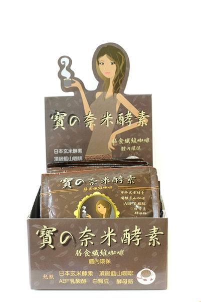 【寶之奈米】酵素咖啡 22包/盒 - 限時優惠好康折扣
