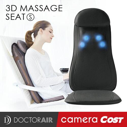 ★日本必買電器!★【DOCTOR AIR】3D按摩椅墊S MS-001 立體3D按摩球 加熱 指壓 震動 按摩 舒緩 公司貨 保固一年 1
