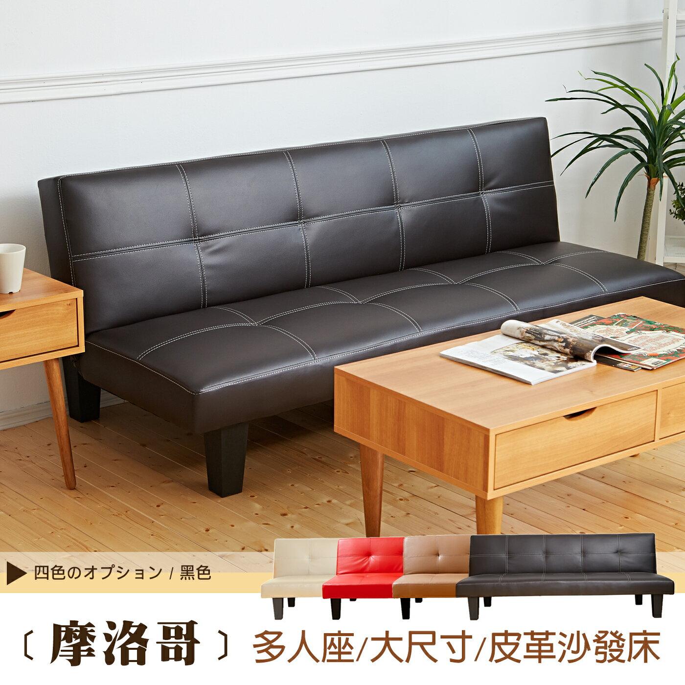 年度銷售NO.1【Mo Luoge 摩洛哥】皮革沙發床★班尼斯國際家具名床