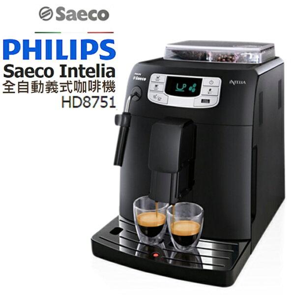 送咖啡豆 (內文優惠詳情) ★ 全自動義式咖啡機 ★ PHILIPS 飛利浦 Saeco Intelia HD8751 公司貨 0利率 免運