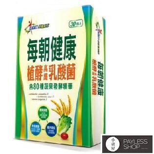 【小資屋】每朝健康 植酵高纖乳酸菌 14包/盒 有效日期2017.4.27