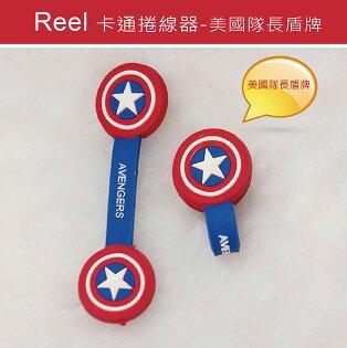 卡通捲線器-美國隊長盾牌 集線器 按扣式 繞線器 收線器 傳輸線 耳機線收納 iphone mp3 USB 星星