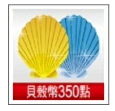 【少東商會】GGC貝殼幣、貝殼幣 350點