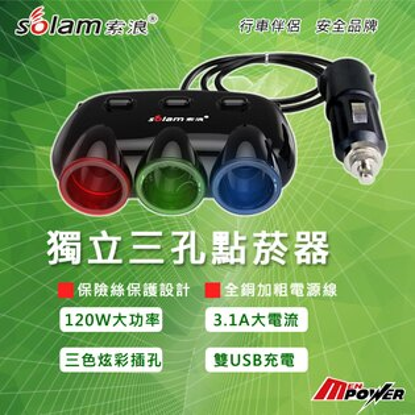 【禾笙科技】Solam 索浪 三孔獨立點菸器 SL-C26 3.1A電流 雙USB孔 120W功率 三色炫彩孔 C26