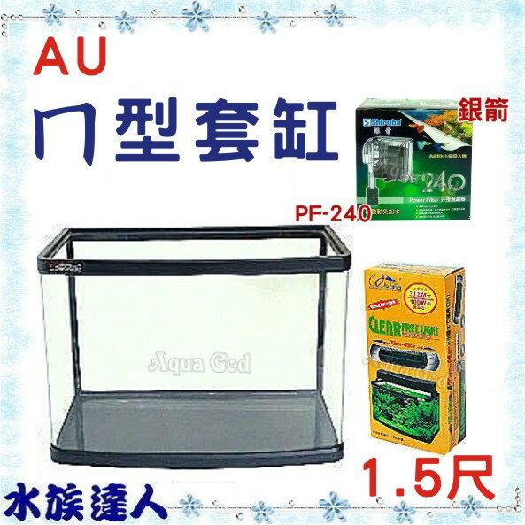 【水族達人】【水族箱魚缸】台製AU《高級ㄇ型玻璃套缸˙1.5尺》實用!便宜!
