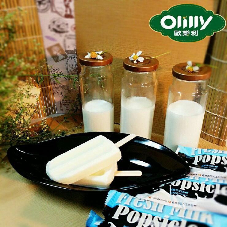 ~歐樂利冰品~100^%純鮮奶冰棒冰品 10入 盒
