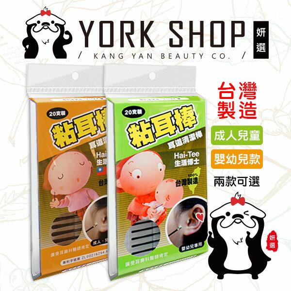 【姍伶】台灣製造 粘耳棒 黏性挖耳垢棒 耳道清潔棒(20入) (成人、兒童/嬰幼兒細軸) 勝傳統棉花棒