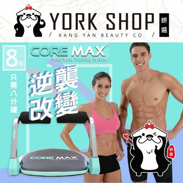 【姍伶】core max 全能塑體健身機