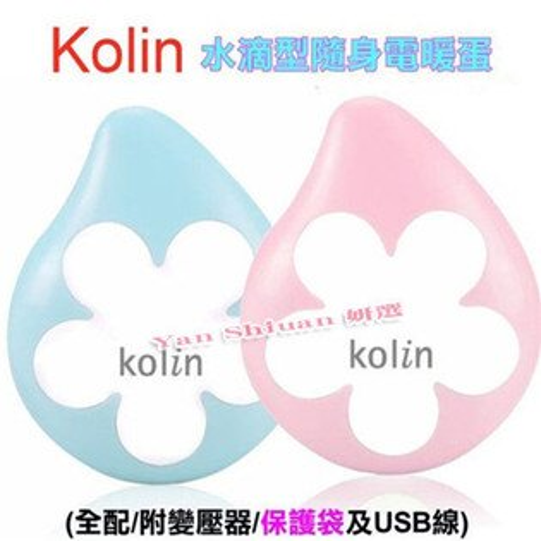 【姍伶】FH-R012歌林KOLIN 歌林充電式水滴造型電暖蛋/暖暖蛋「原廠一年保固」