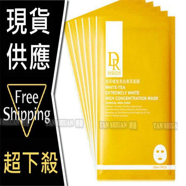 【姍伶】DR.H謝明浚Dr.Hsieh DR.H 白茶極度美白高萃面膜 6片+送Dr.Hsieh 25%杏仁酸3ml