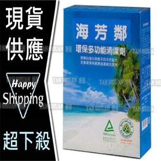 【姍伶】海芳鄰環保清潔劑/環保多功能清潔劑1.5公斤