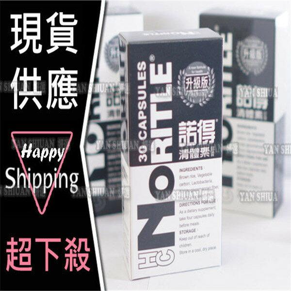 【姍伶】諾得清體素膠囊-升級版 (30顆/盒) + 贈品