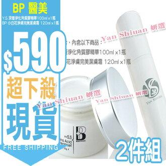 【姍伶】BP醫美 小白花淨膚完美潔膚霜 120ml x1瓶+Y.S 深層淨化角質膠精華100ml x1瓶(臉部去角質)「超值2件組」【超商付款/店取】