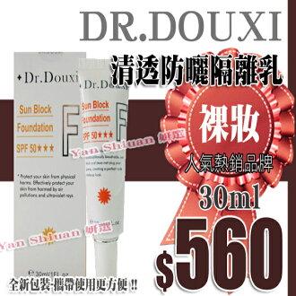 【姍伶】DR.DOUXI 清透防曬隔離乳 SPF50 30g【超商付款/店取】