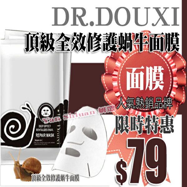 【姍伶】Dr.Douxi 頂級全效修護蝸牛面膜【超商付款/店取】