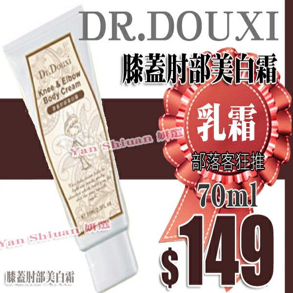 【姍伶】DR.DOUXI膝蓋肘部美白霜70ml【超商付款/店取】