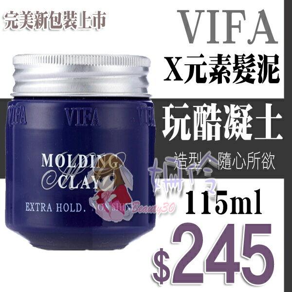 【姍伶】義大利VIFA Molding Clay X元素髮泥 玩酷凝土115ml【超商付款/店取】