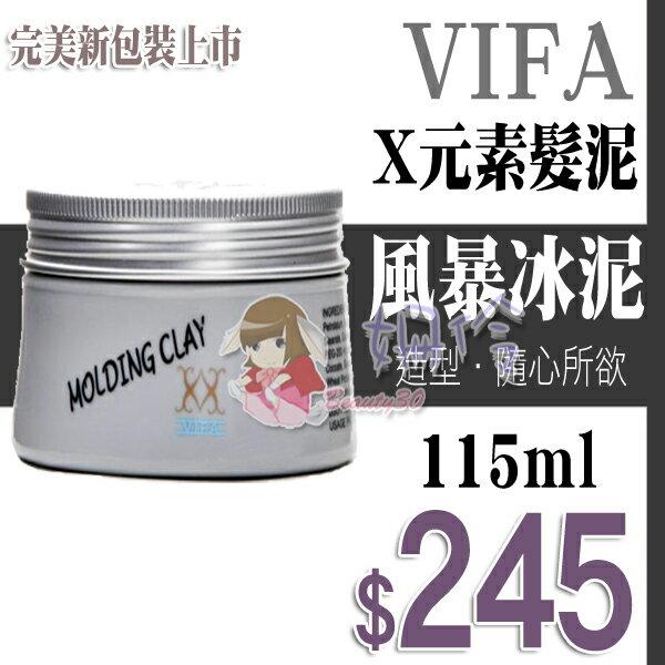 【姍伶】義大利VIFA Molding Clay X元素髮泥 風暴冰泥115ml【超商付款/店取】