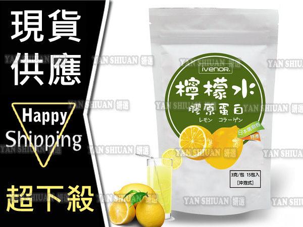 【姍伶】新版 iVENOR 曾莞婷愛用推薦 日本廣島膠原蛋白檸檬水(45g)