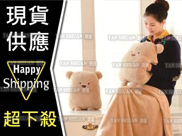 【姍伶】舒服珊瑚絨~可愛三合一小熊造型毛毯+抱枕+暖手 懶人毯 保暖毯子被子 辦公室團購冬天