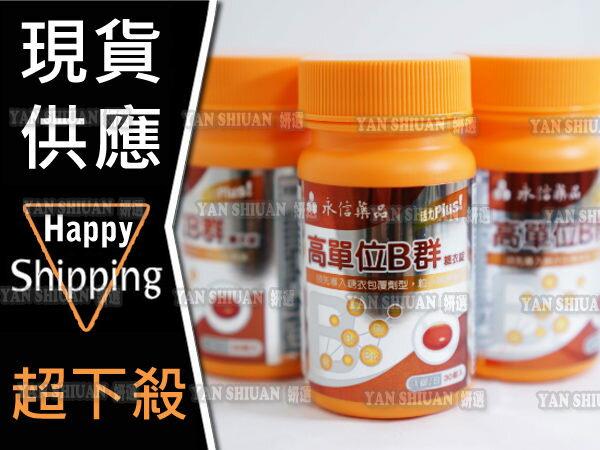 【姍伶】永信藥品 活力Plus高單位B群(30錠入)
