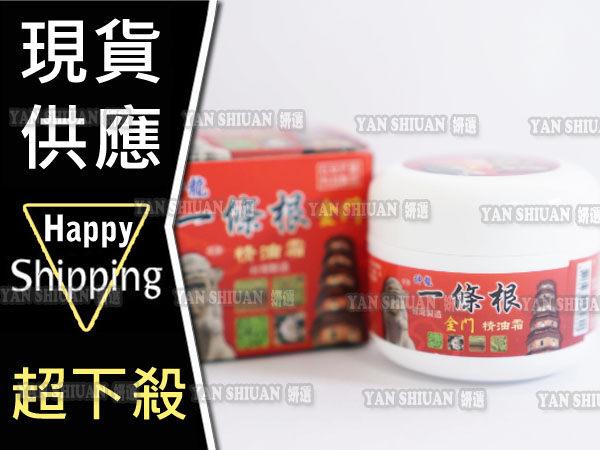 【姍伶】神龍 金門一條根精油按摩霜30g  ~台灣 G.M.P廠科技製造 熱銷知名伴手禮