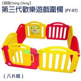 【淘氣寶寶】【CHING-CHING親親】歡樂圍欄/遊戲圍欄 (黃紅色)(升級版/拉扣鎖) (8片裝)(PY-07)