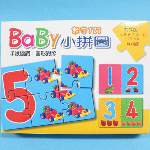 BABY小拼圖 數字123 巧育益智幼兒拼圖 MIT製/一盒入(一套8個){定100}