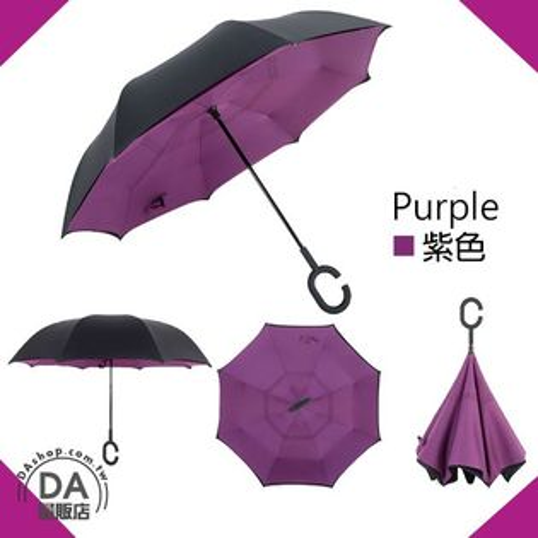 《DA量販店》反向傘 晴雨傘 遮陽傘 反摺傘 反折傘 防風傘 C型 C形 手把 素色 紫(V50-1436)