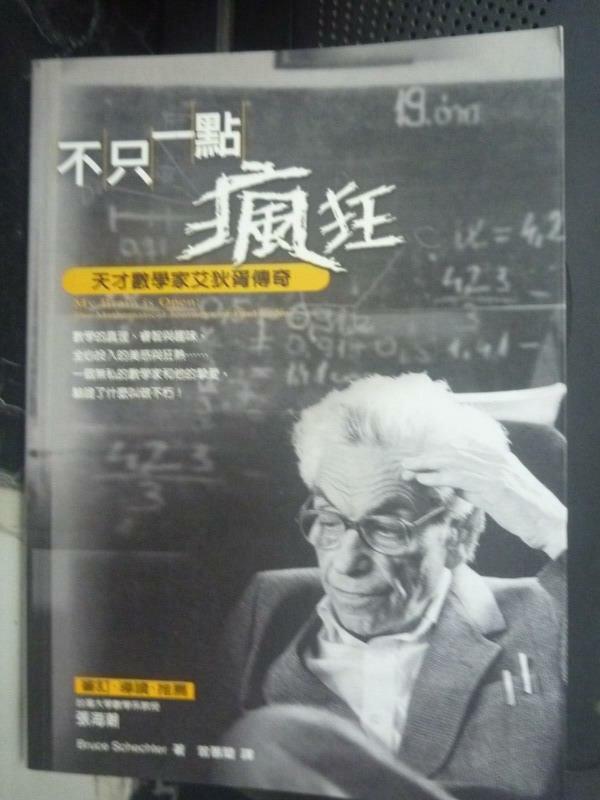 ~書寶 書T6/科學_IFU~不只一點瘋狂-天才數學家艾狄胥傳奇_曾蓉蘭 ~  好康折扣