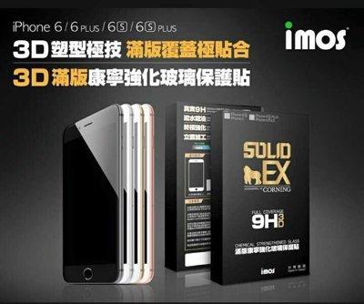 全新 IMOS IPHONE 6S / 6S-PLUS 3D滿版康寧強化玻璃保護貼【Teng Yu 騰宇】