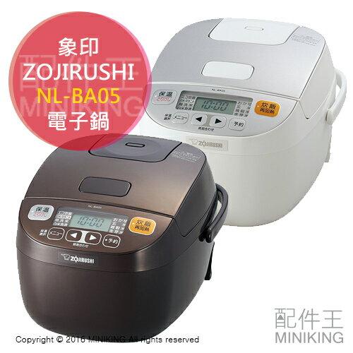 【配件王】日本代購 ZOJIRUSHI 象印 NL-BA05 電子鍋 3人份 黑厚釜 電鍋 兩色 另 NP-VD10