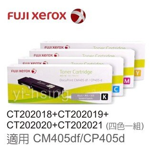 富士全錄 四色一組 原廠標準容量碳粉匣 CT202018/CT202019/CT202020/CT202021