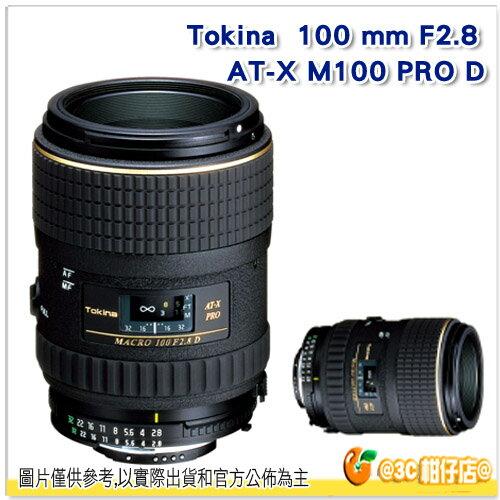 送拭鏡紙 Tokina AT~X M100 PRO D 100mm F2.8 立福 貨 2