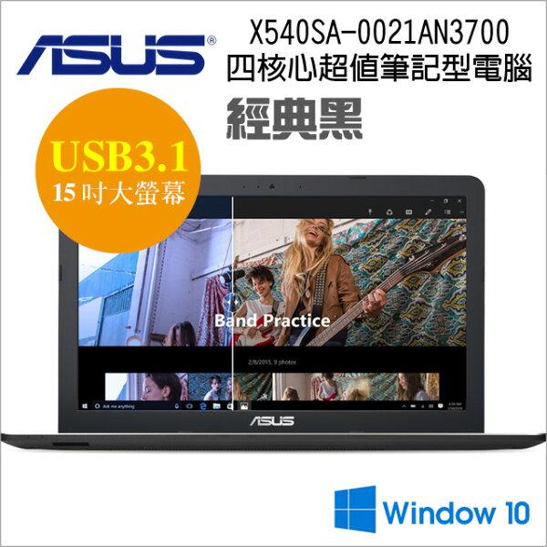 最後機會驚爆價13500!【ASUS 華碩】15吋大螢幕最新Type C USB3.1 超值型四核心筆記型電腦  X540SA-0021CN3700(經典黑)