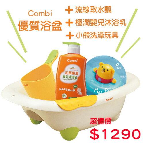 日本【Combi 康貝】快樂小熊浴盆組 - 限時優惠好康折扣