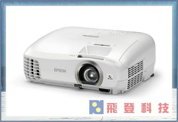 【EPSON】現金優惠價 EPSON EH-TW5300 投影機1080P家庭劇院 含稅開發票 公司貨保固三年
