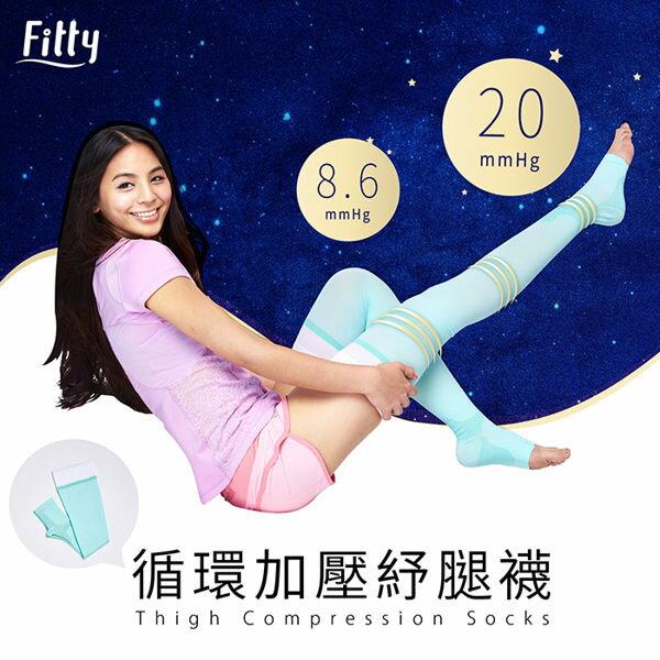Fitty 循環加壓紓腿襪 機能壓力襪 iFit【特價】§異國精品§