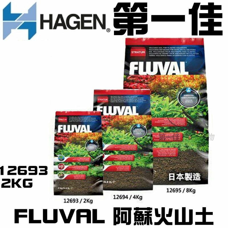 ^~第一佳 水族寵物^~加拿大赫根HAGAN~FLUVAL阿蘇火山土12693 2kg~水