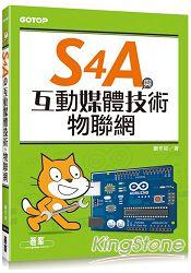 S4A與互動媒體技術、物聯網 ~  好康折扣