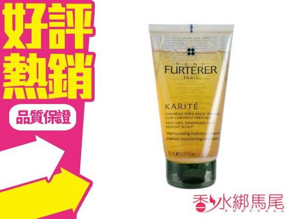 ◐香水綁馬尾◐RENE FURTERER 萊法耶 雪亞脂極緻髮浴 50ml 極乾性頭皮跟髮質適用