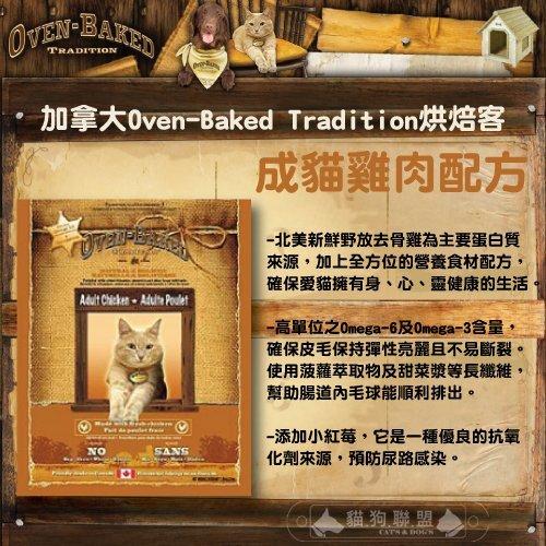 +貓狗樂園+ 加拿大Oven-Baked烘焙客【成貓。雞肉。5磅】1020元 - 限時優惠好康折扣