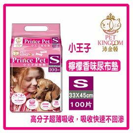 【力奇】沛金頓-小王子尿布墊S型(33*45cm)-100片-270元(H673A01)