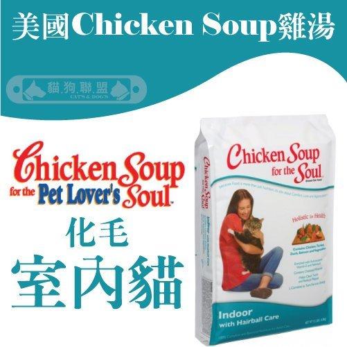 +貓狗樂園+ 美國Chicken Soup雞湯【室內貓。化毛配方。5磅】1010元 0