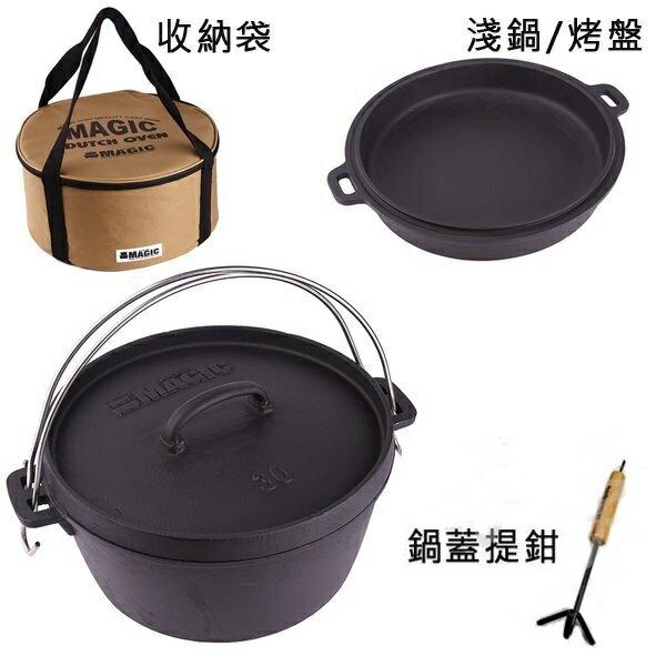 【MAGIC】RV-IRON 555 12寸特級三件套荷蘭鍋 鑄鐵鍋 鐵鍋 露營 附炭架