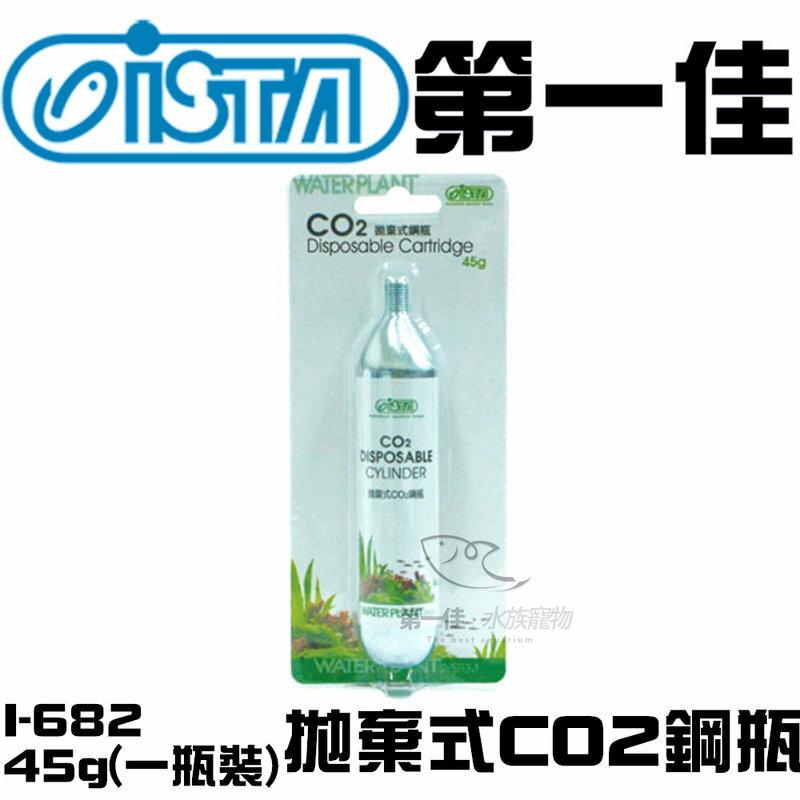 ^~第一佳 水族寵物^~ 伊士達ISTA~拋棄式CO2鋼瓶 I~682 45g^(一瓶裝^